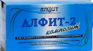 Алфит-2