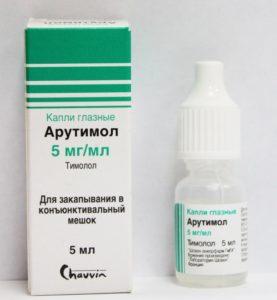 Арутимол