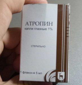 Атропин - аналоги