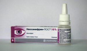 Неосинефрин-ПОС