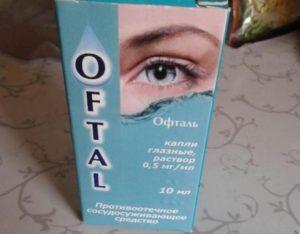 Офталь