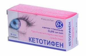 Кетотифен капли