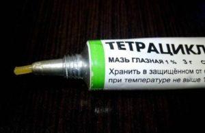 тетрацинклин