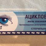Ацикловир глазная мазь - аналоги