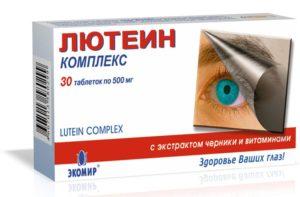 Лютеин Комплекс - витамины для глаз