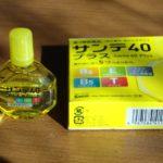 Японские глазные капли с витаминами