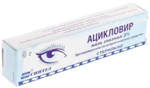 Глазная мазь Ацикловир