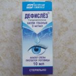 Глазные капли Дефислез