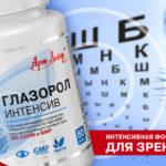 glazorol-intensiv---vitaminy-dlya-glaz