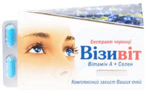 Визивит - витамины для улучшения зрения