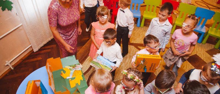 Детский сад для детей с нарушением зрения