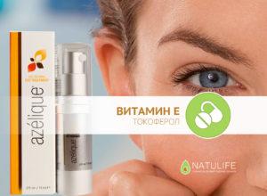 Витамин Е для кожи вокруг глаз